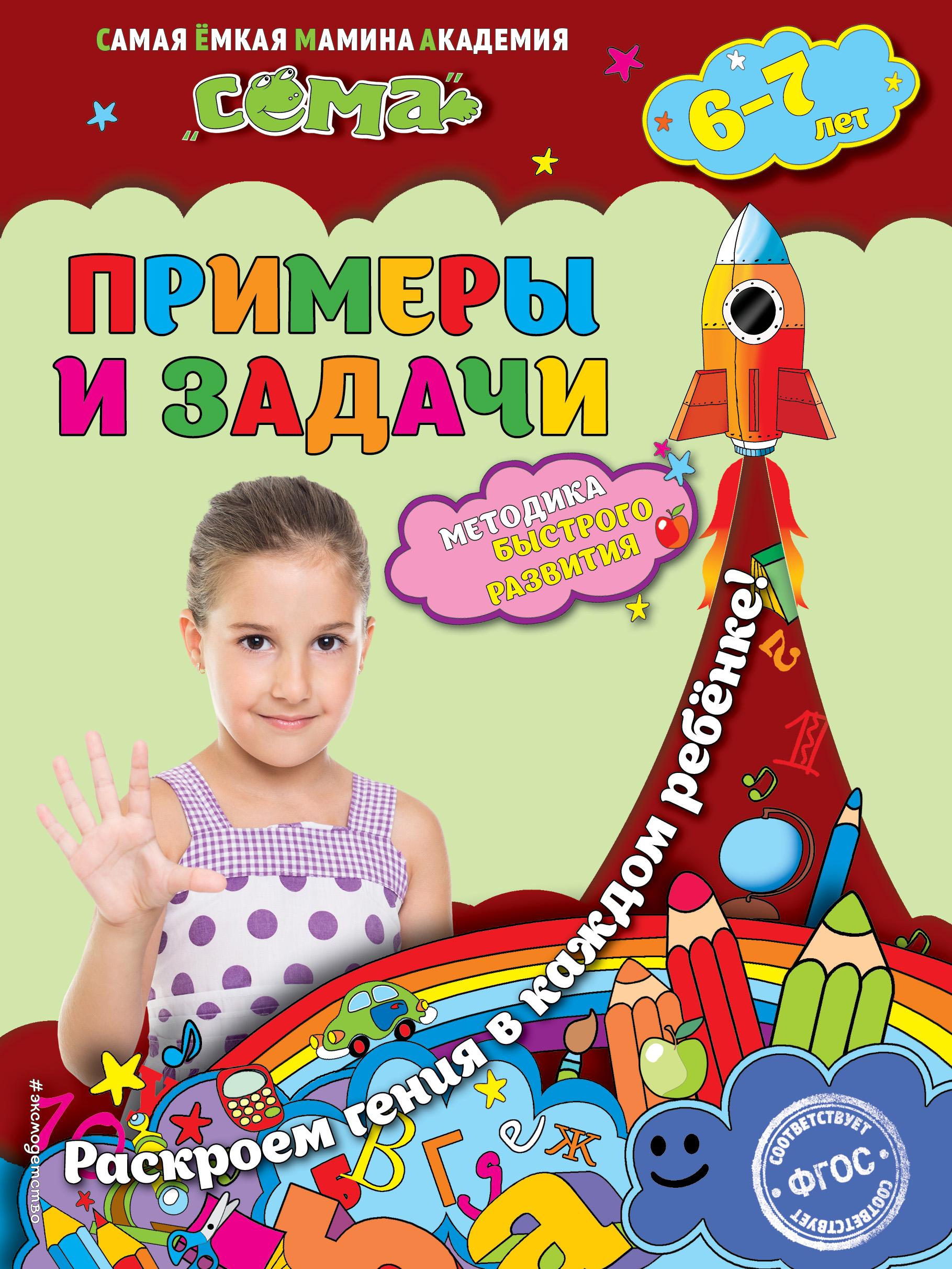 Липина С.В., Маланка Т.Г. Примеры и задачи: для детей 6-7 лет липина с маланка т примеры и задачи для детей 6 7 лет