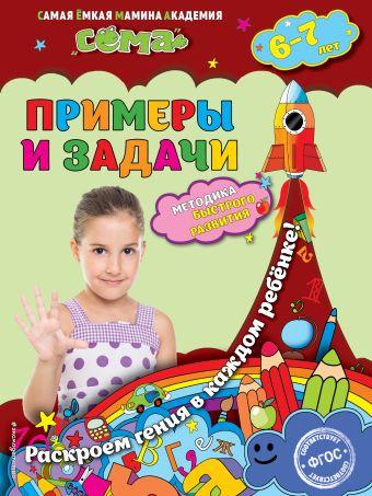 Примеры и задачи: для детей 6-7 лет С.В. Липина, Т.Г. Маланка