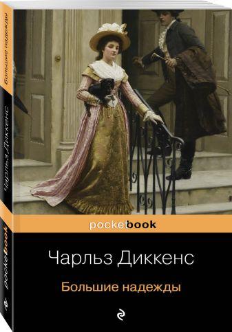 Чарльз Диккенс - Большие надежды обложка книги