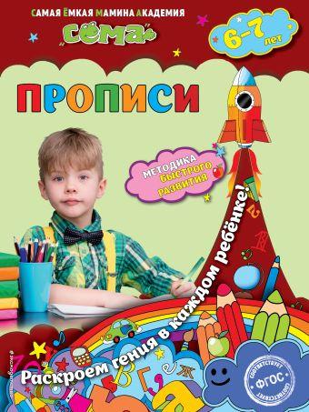 Прописи: для детей 6-7 лет М.Н. Иванова, С.В. Липина