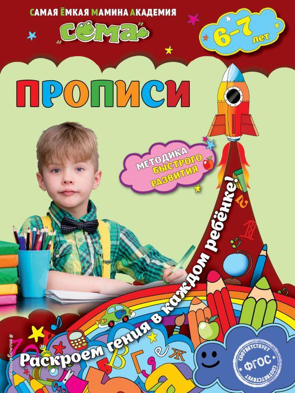 Прописи: для детей 6-7 лет Иванова М.Н., Липина С.В.