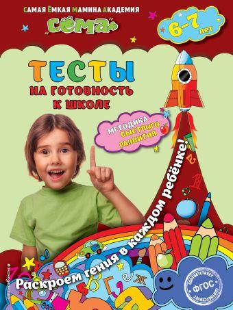 Тесты на готовность к школе: для детей 6-7 лет М.Н. Иванова, Н.В. Красикова, С.В. Липина, Т.Г. Маланка