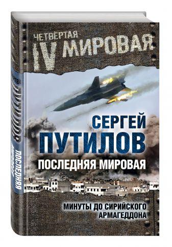 Сергей Путилов - Последняя мировая. Минуты до сирийского Армагеддона обложка книги