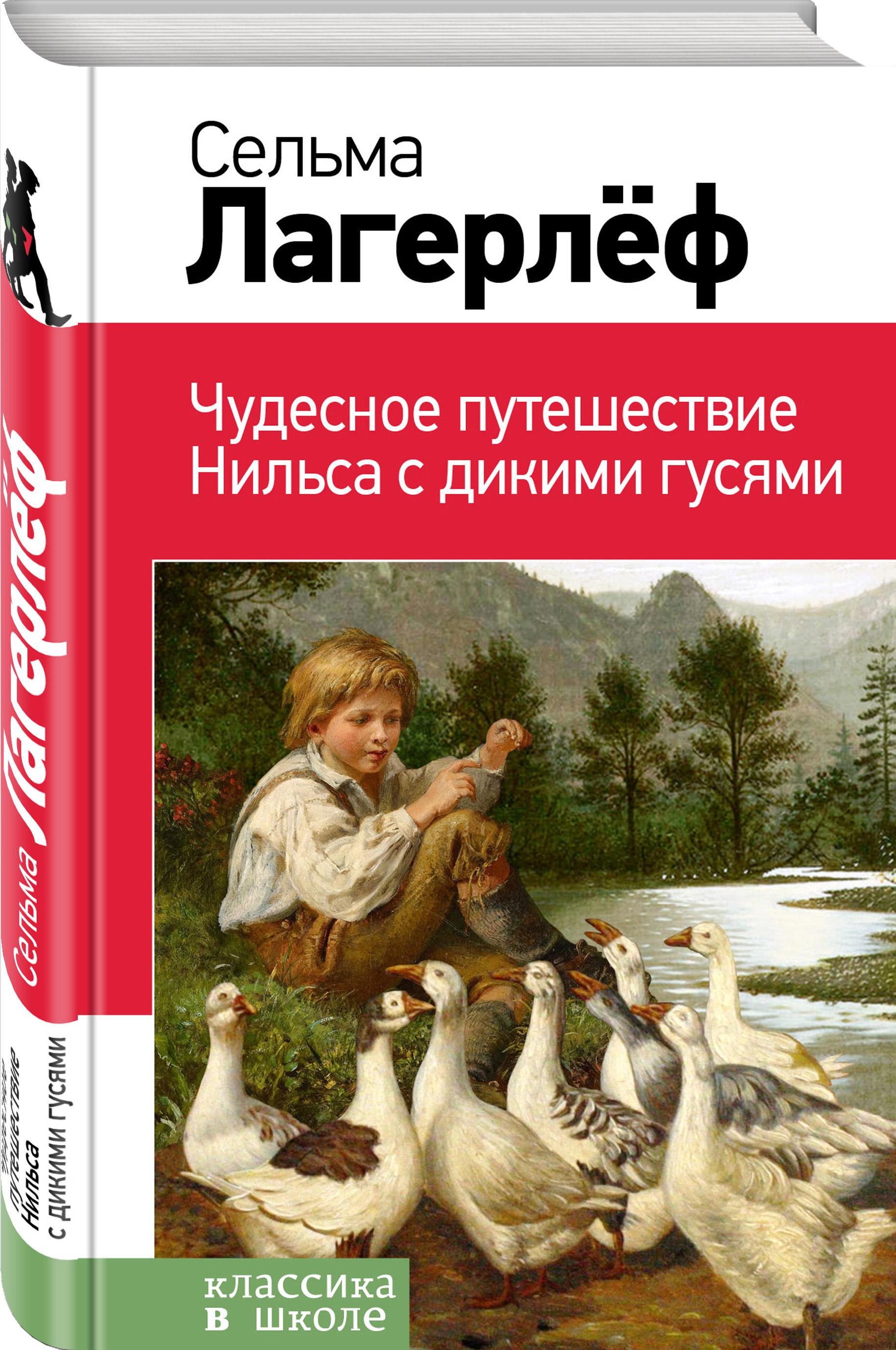 Сельма Лагерлёф Чудесное путешествие Нильса с дикими гусями