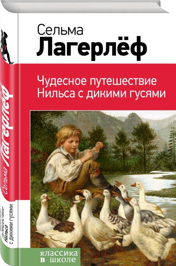 Чудесное путешествие Нильса с дикими гусями Лагерлеф С.