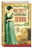 Ржевская Г.И. и др. - Институт благородных девиц' обложка книги