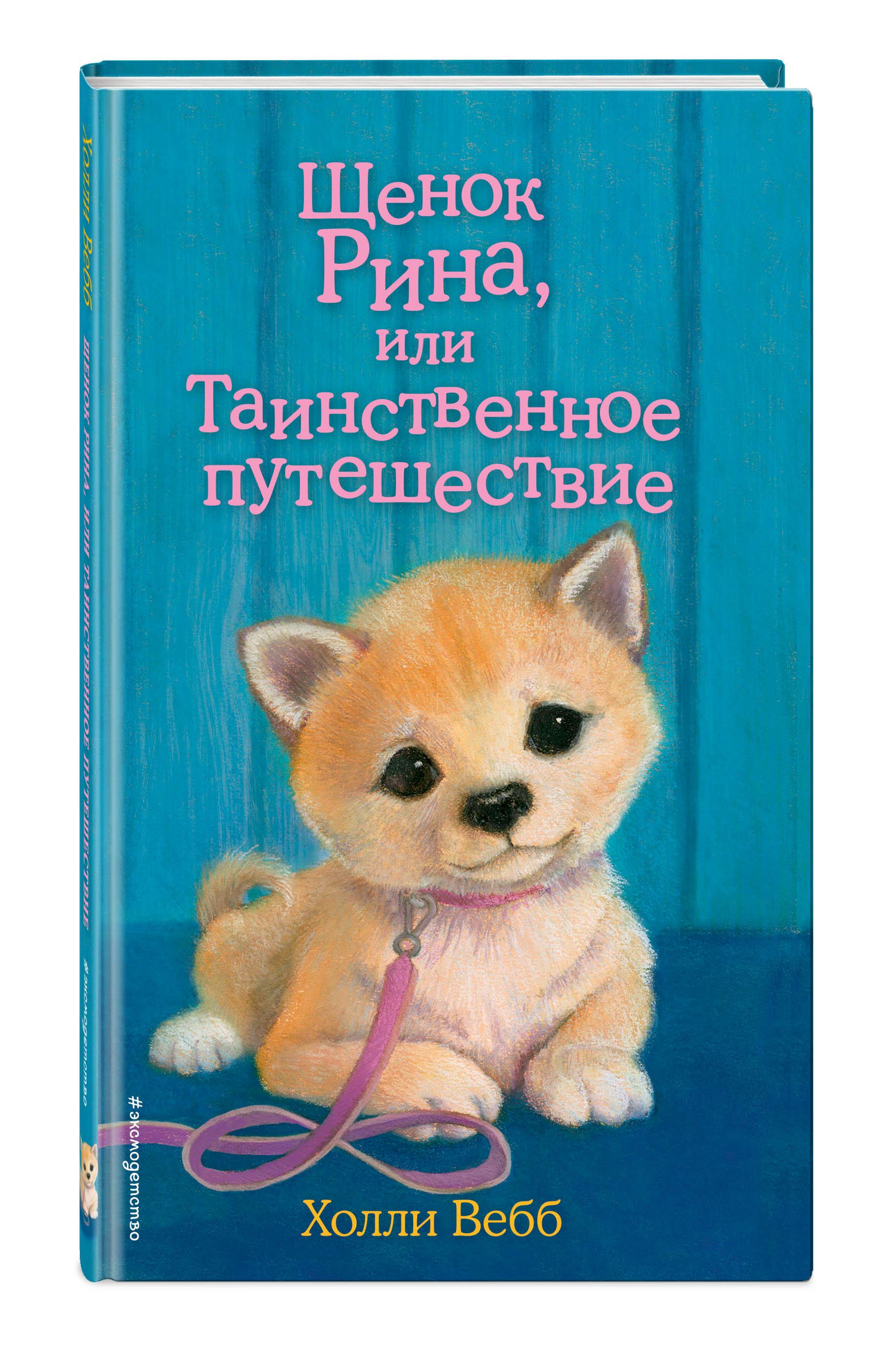 Холли Вебб Щенок Рина, или Таинственное путешествие (выпуск 21) щенок рина или таинственное путешествие вебб х