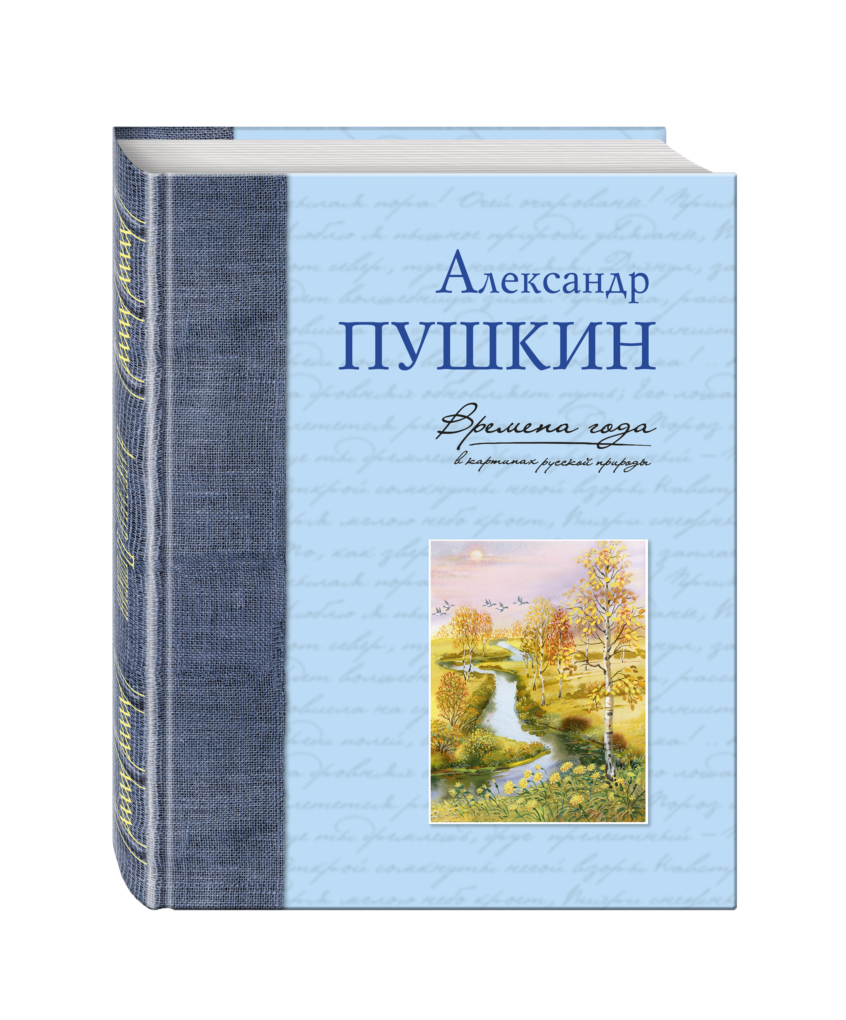 Пушкин А.С. Времена года в картинах русской природы