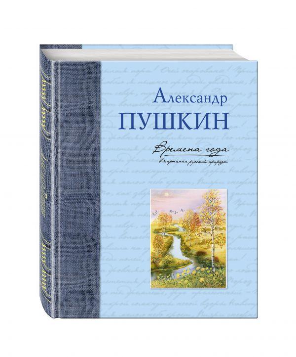Времена года в картинах русской природы Пушкин А.С.