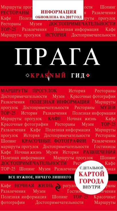 Прага. 5-е изд., испр. и доп. - фото 1