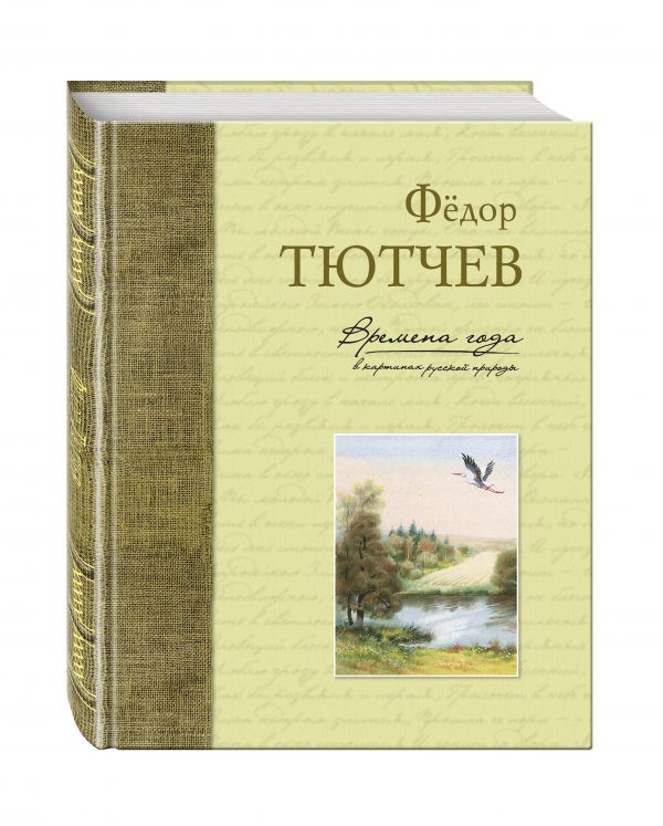 Времена года в картинах русской природы Тютчев Ф.И.