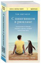 Том Митчелл - С пингвином в рюкзаке: путешествие по Южной Америке с другом, который научил меня жить' обложка книги