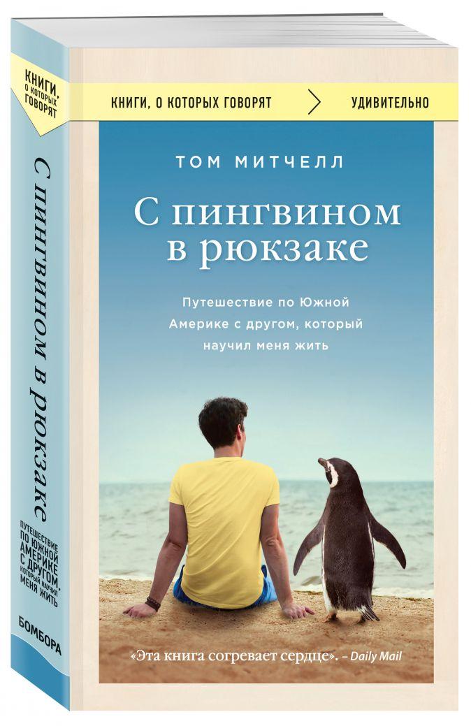 Том Митчелл - С пингвином в рюкзаке: путешествие по Южной Америке с другом, который научил меня жить обложка книги