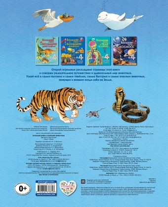 Большая книга о больших животных