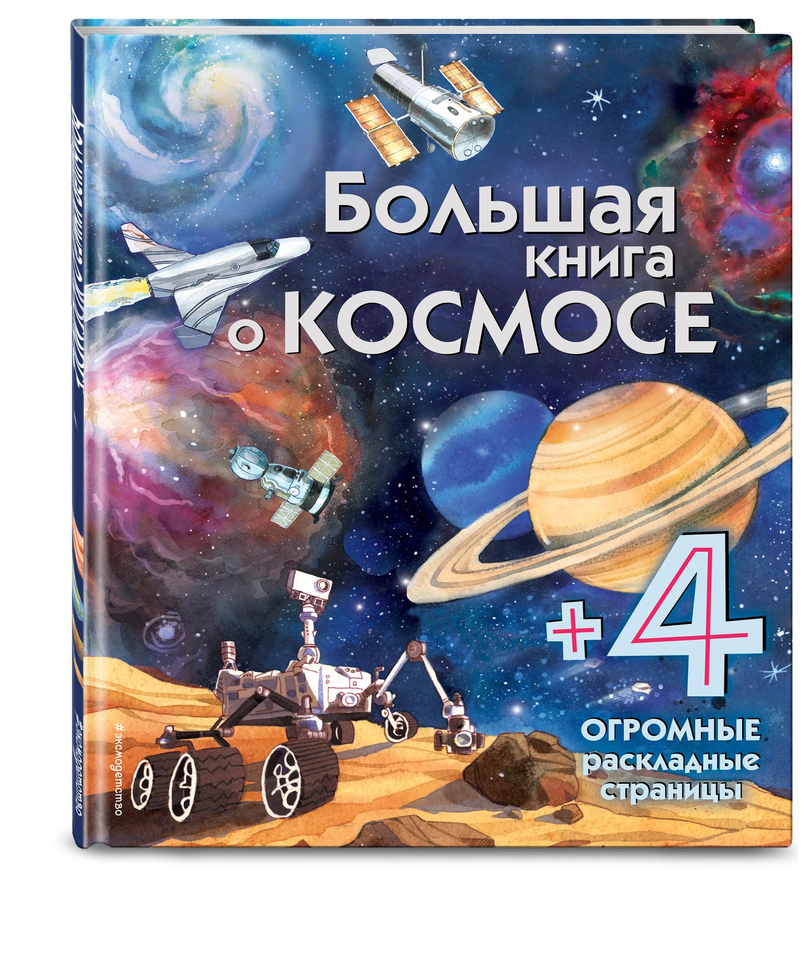 Большая книга о космосе большая книга о космосе