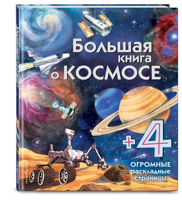 Большая книга о космосе фото