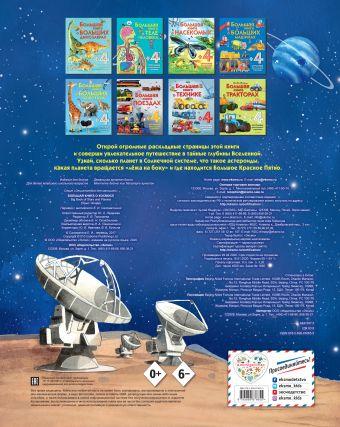 Большая книга о космосе