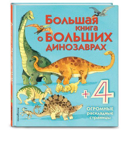 Большая книга о больших динозаврах - фото 1