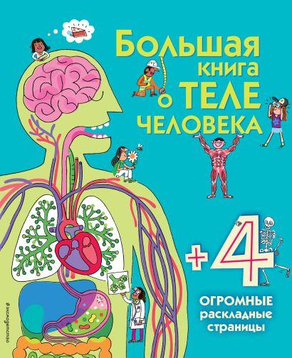Большая книга о теле человека - фото 1