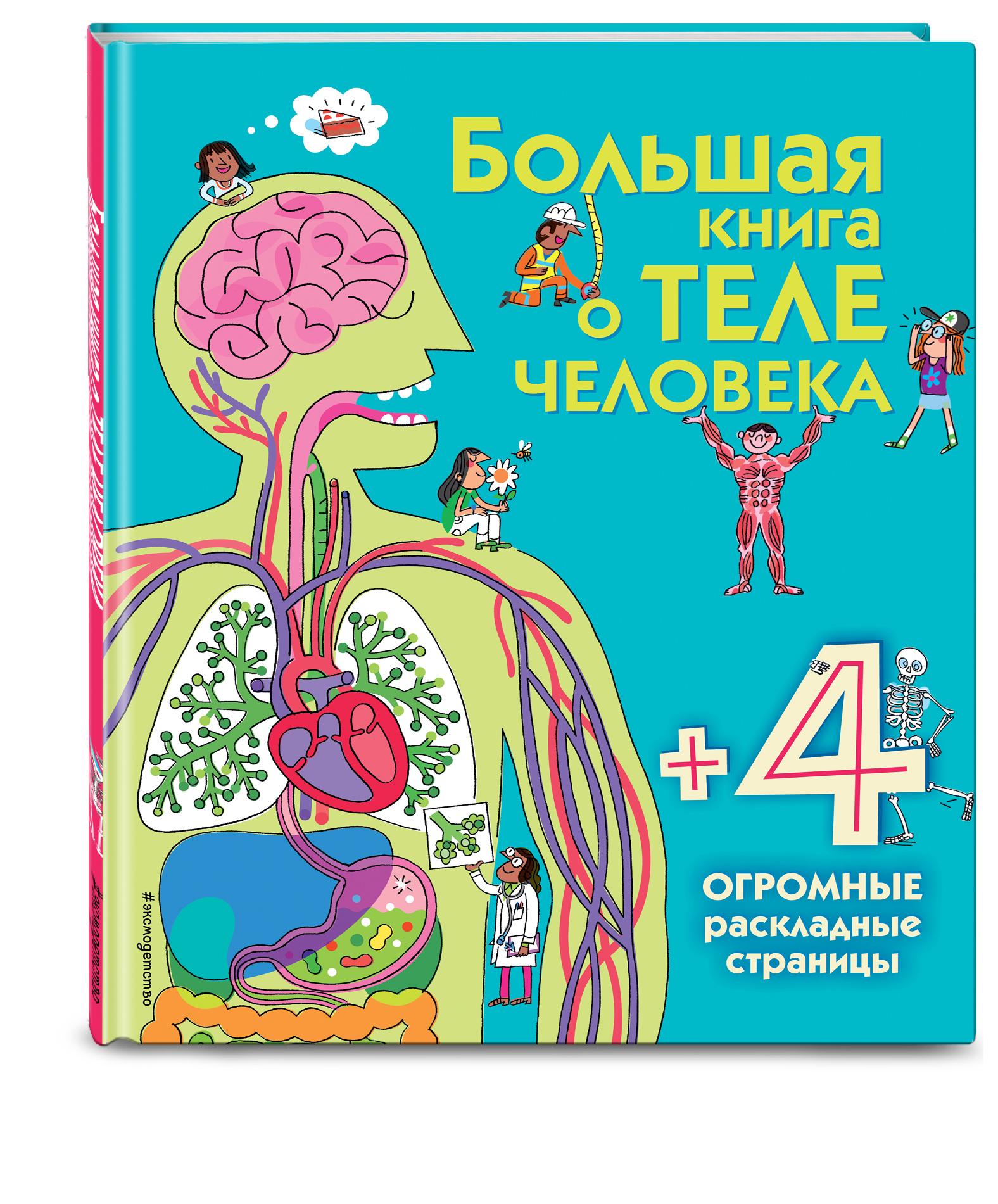 Большая книга о теле человека ISBN: 978-5-699-87667-9 цена