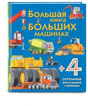 Лейси М. - Большая книга о больших машинах обложка книги