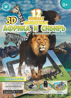 12 живых животных Африка и Сибирь (наклейки)