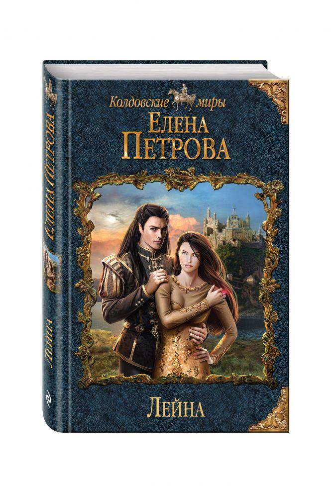 Елена Петрова - Лейна обложка книги