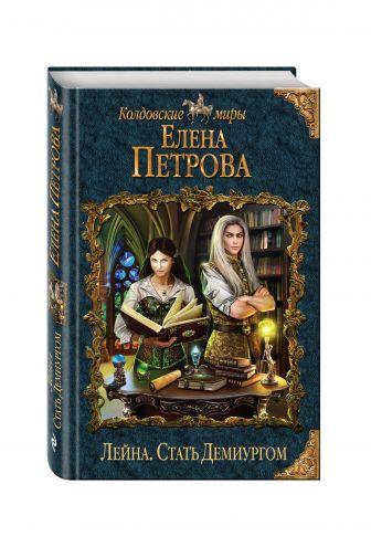 Елена Петрова - Лейна. Стать Демиургом обложка книги