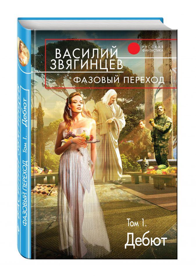 Василий Звягинцев - Фазовый переход. Том 1. «Дебют» обложка книги