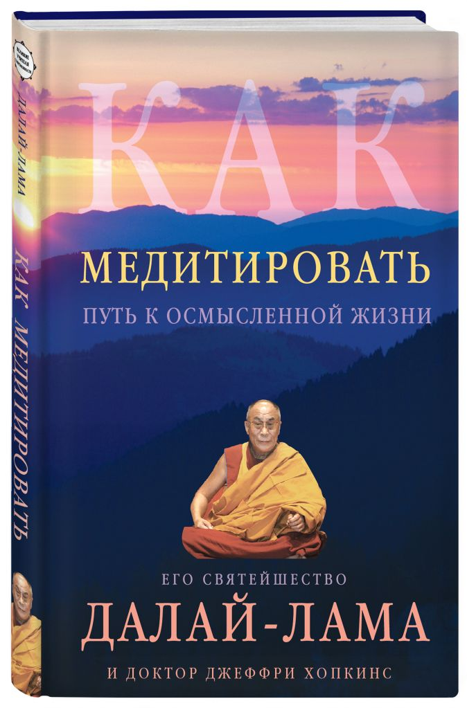 Далай-лама - Как медитировать обложка книги