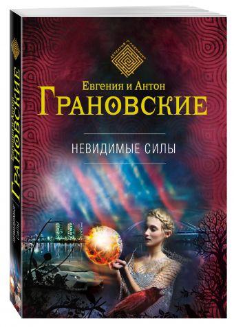 Невидимые силы Евгения и Антон Грановские