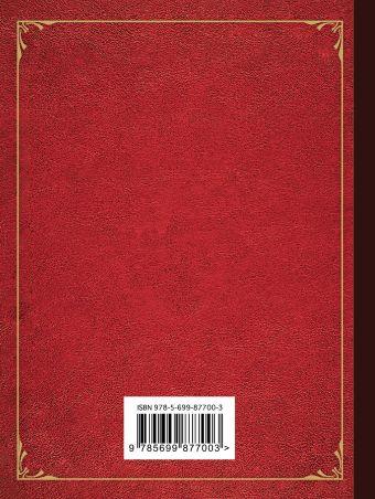 Первая любовь. Стихотворения Ахматова А.А., Есенин С.А., Высоцкий В.С. и др.