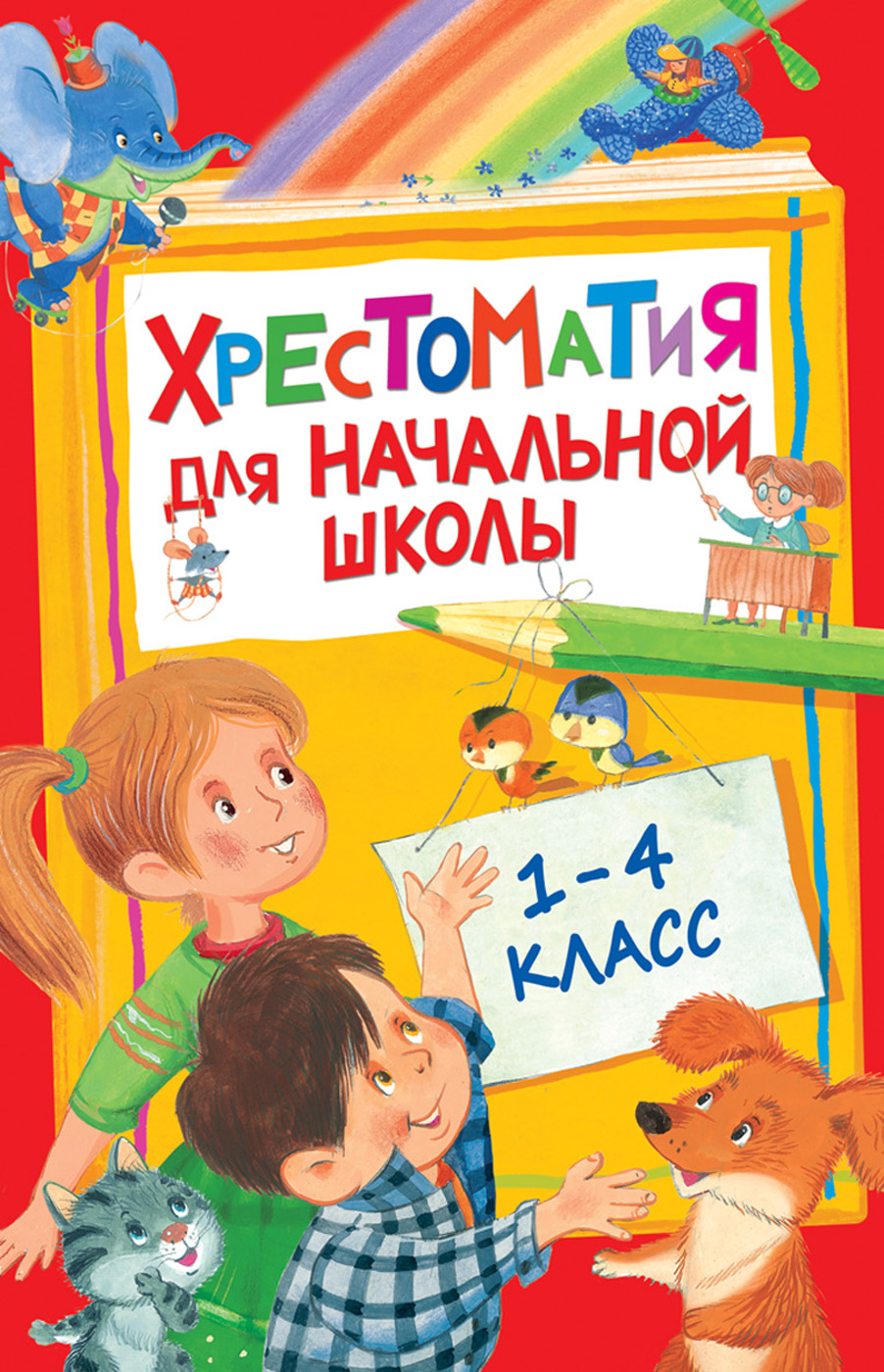 Барто А.Л. Хрестоматия для начальной школы. 1-4 класс цена и фото