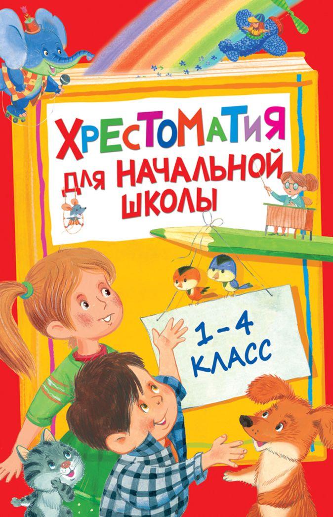 Хрестоматия для начальной школы. 1-4 класс Барто А.Л.