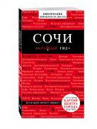 Сочи, 2-е издание, испр. и доп.
