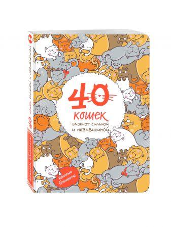 Алиса Франц - 40 кошек. Блокнот сильной и независимой обложка книги