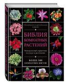 - Библия комнатных растений. Обновленное и дополненное издание (книга в суперобложке)' обложка книги