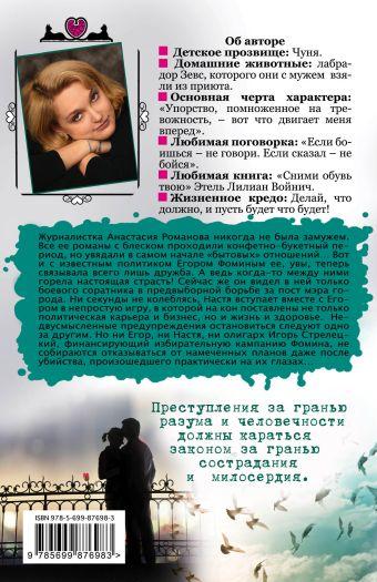Вакансия третьего мужа Зарецкая Л.В.