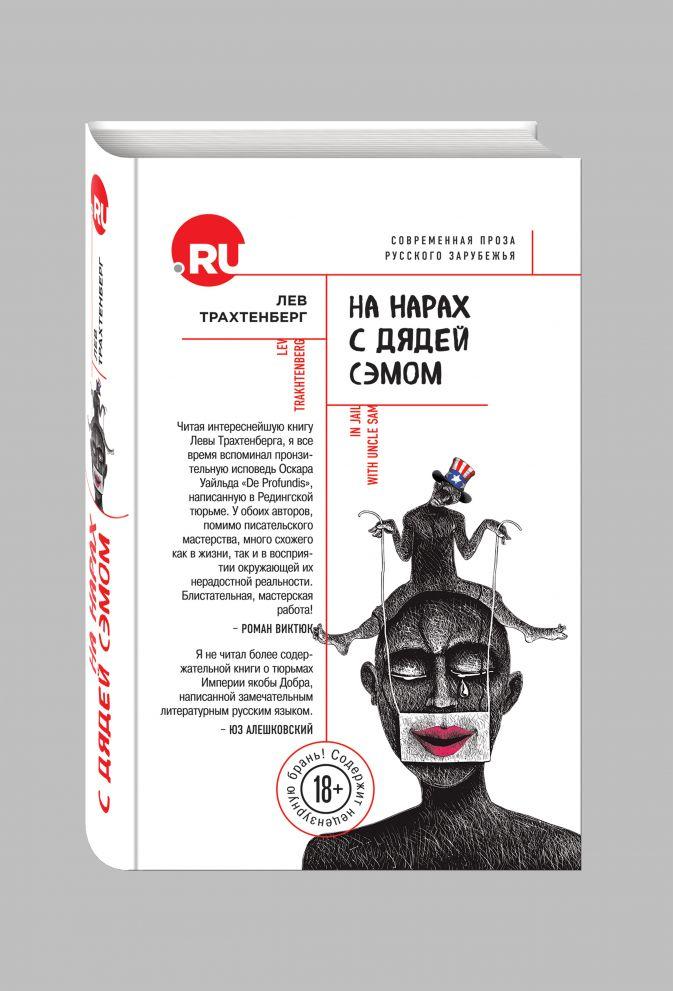 Лев Трахтенберг - На нарах с дядей Сэмом обложка книги
