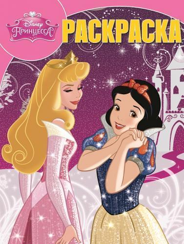 """Волшебная раскраска N РК 15091 """"Принцессы"""""""