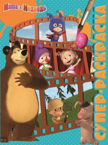 "Суперраскраска N РС 1504 ""Маша и Медведь"""