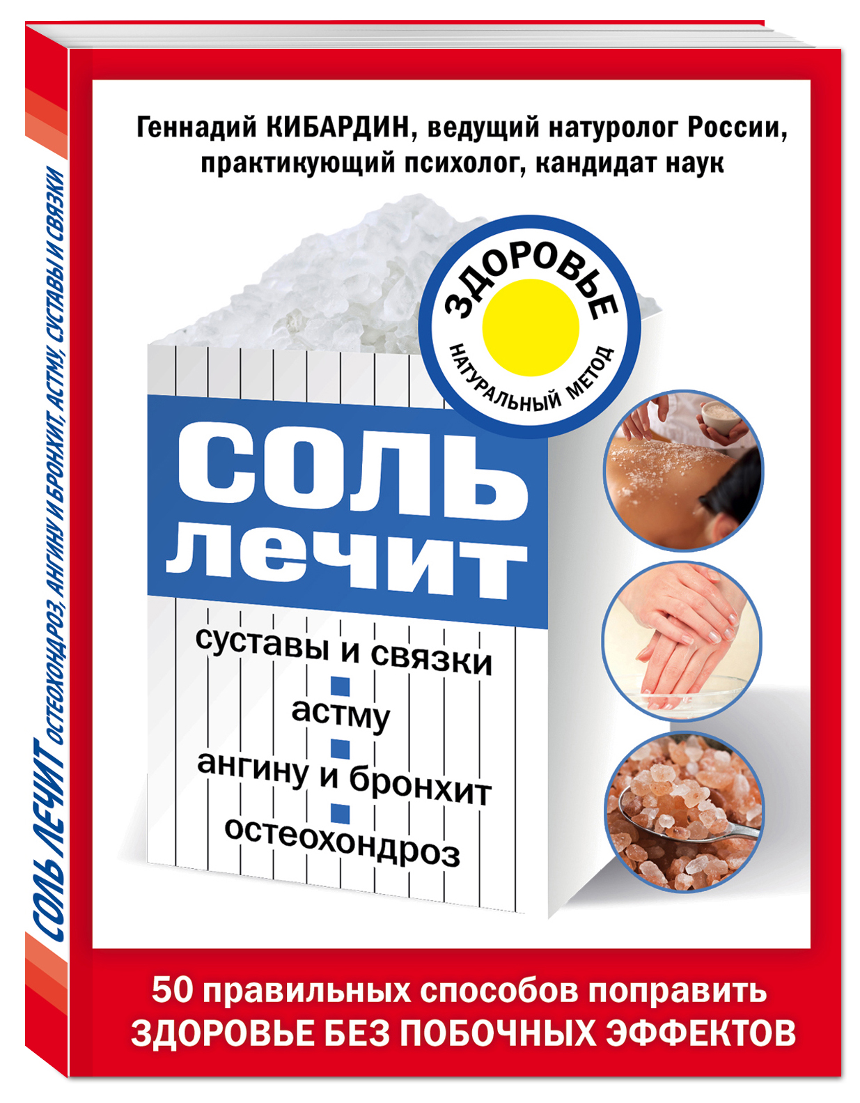 Соль лечит: остеохондроз, ангину и бронхит, астму, суставы и связки ( Кибардин Геннадий Михайлович  )
