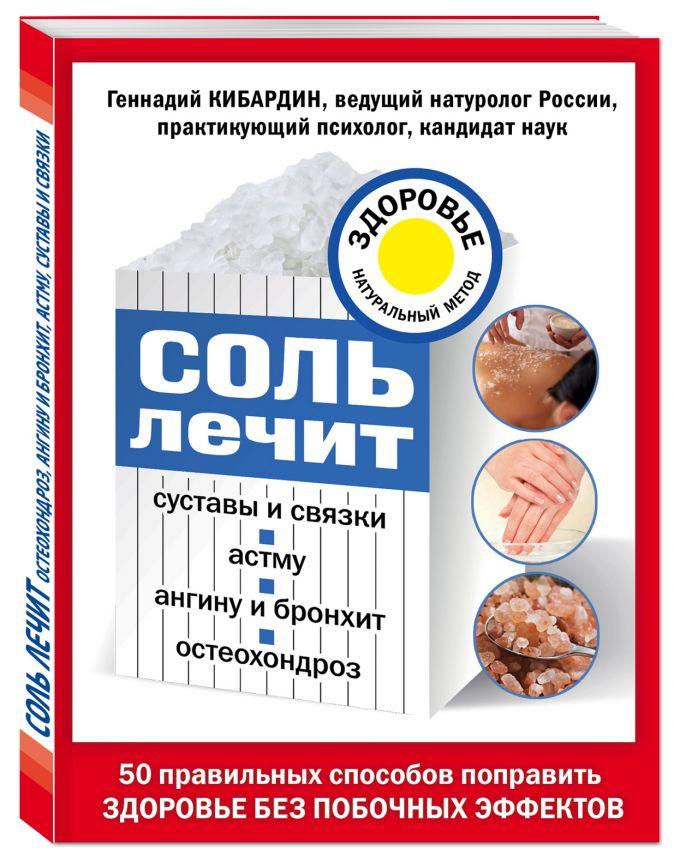 Кибардин Г.М. - Соль лечит: остеохондроз, ангину и бронхит, астму, суставы и связки обложка книги