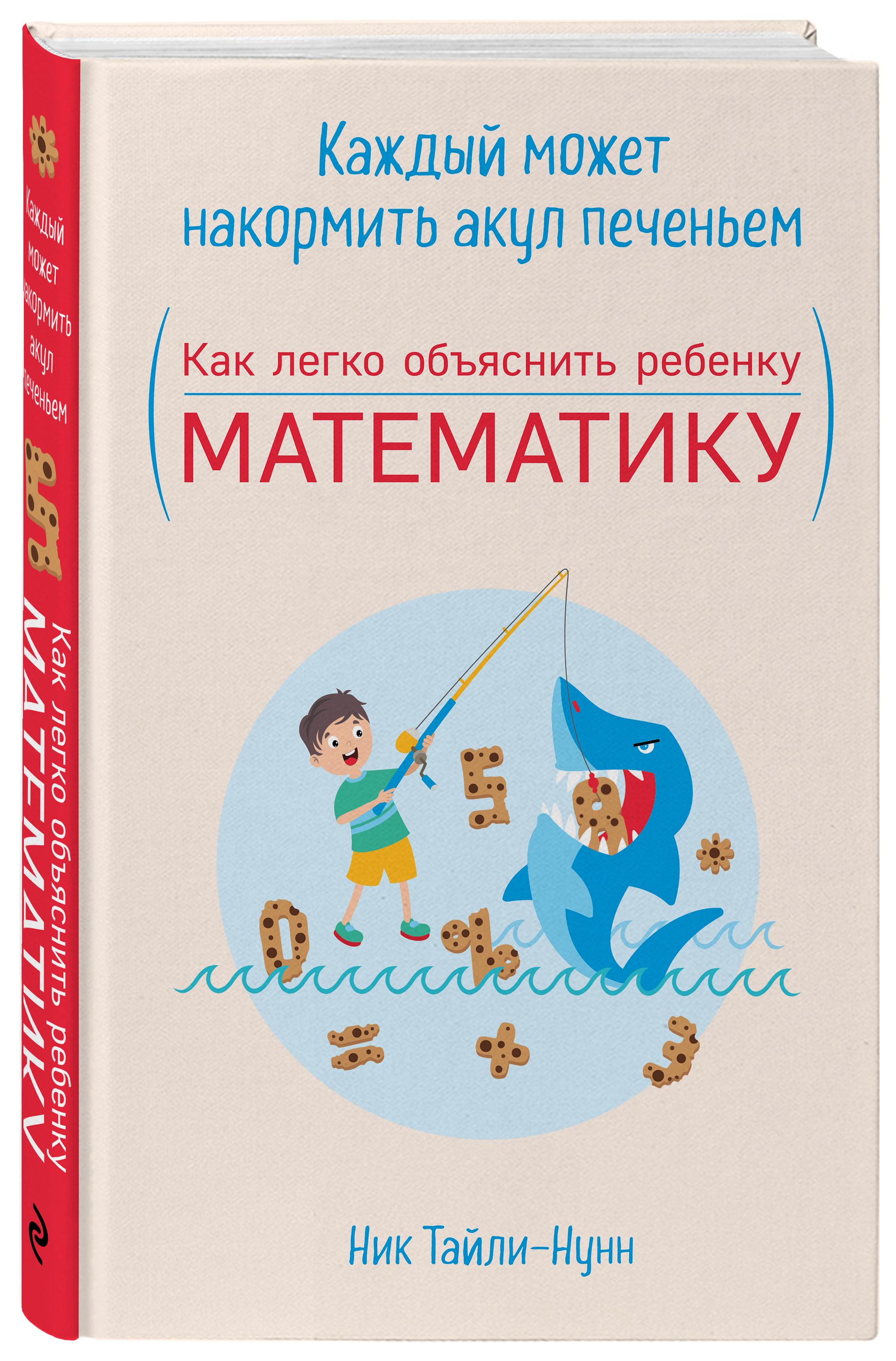 Ник, Тайли-Нунн Каждый может накормить акул печеньем. Как легко объяснить ребенку математику кузнецова ю расчитайка как помочь ребенку полюбить чтение