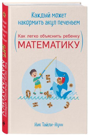 Каждый может накормить акул печеньем. Как легко объяснить ребенку математику Ник, Тайли-Нунн