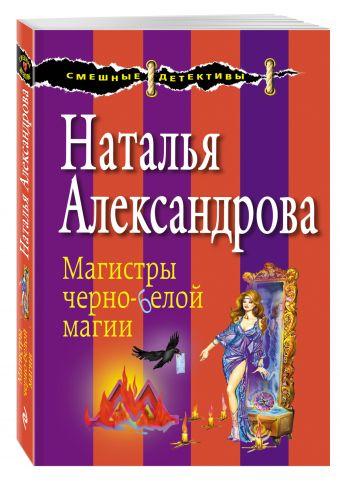 Магистры черно-белой магии Александрова Н.Н.