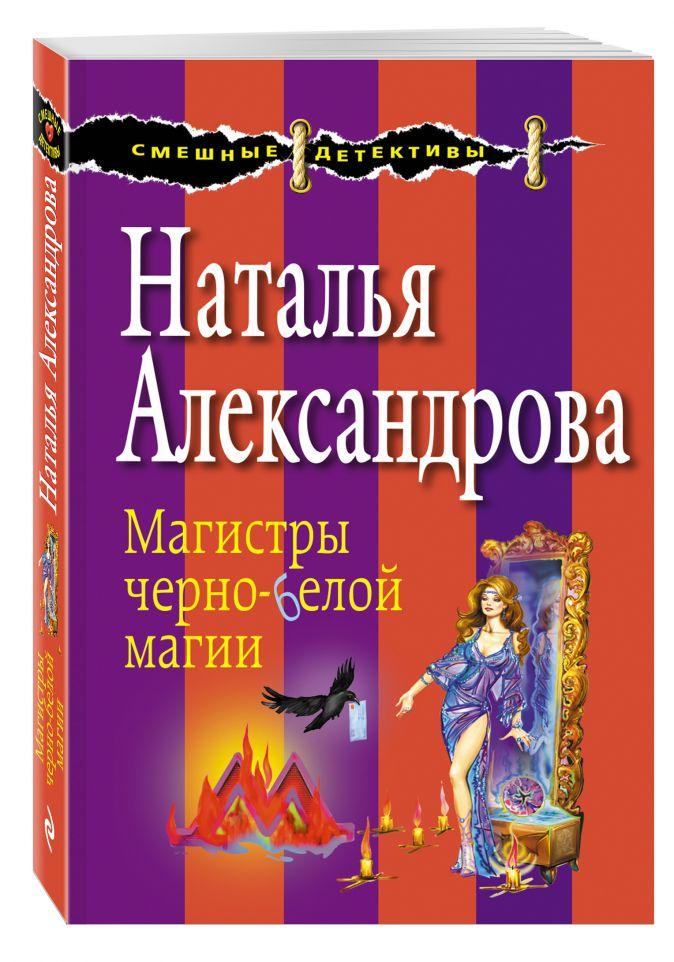 Александрова Н.Н. - Магистры черно-белой магии обложка книги