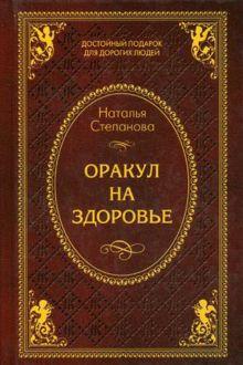 Оракул на здоровье. Степанова Н.И.