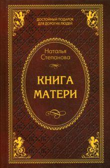 Книга матери. Степанова Н.И.