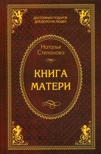 Книга матери. Степанова Н.И. Степанова Н.И.